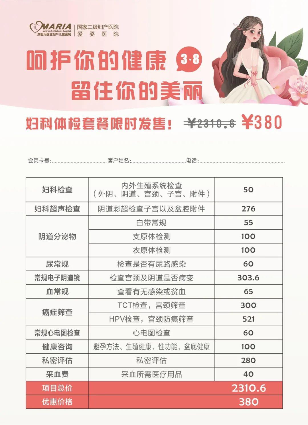 """380元疯抢""""女性健康体检套餐"""",包含TCT、HPV等十余项体检项目!"""
